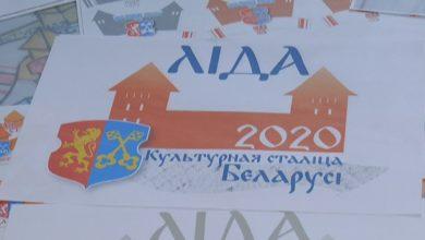 Photo of Лида как культурная столица Беларуси уже имеет свою эмблему