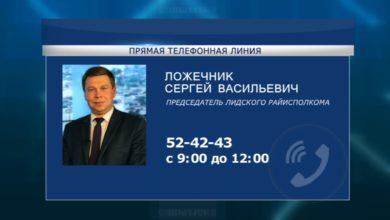 В первую субботу нового года Сергей Ложечник проведет «прямую телефонную линию»