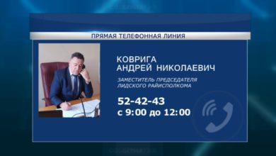 На этой неделе в субботу «прямую телефонную линию» в Лиде проведет Андрей Коврига