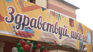 В последний день акции «Наши дети» в Вороново открыли учебно-педагогический комплекс