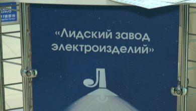 Photo of Лидский завод электроизделий внедряет в производство новые виды продукции