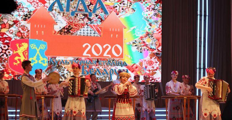 Лида - культурная столица Беларуси 2020. ФОТО