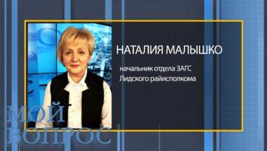 Начальник отдела ЗАГС Лидского райисполкома Наталья Малышко