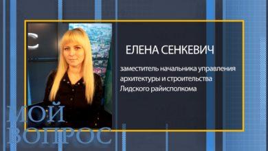 Заместитель начальника управления архитектуры и строительства Лидского райисполкома Елена Сенкевич.
