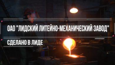 Photo of «Сделано в Лиде. Литейно-механический завод»