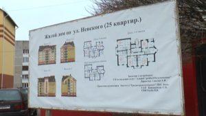 В Лидском районе определены объемы строительства на 2020 год