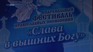 В Лиде состоится гала-концерт XV Межепархиального фестиваля-конкурса православных песнопений
