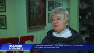 Лидский историко-художественный музей ищет очевидцев военных лет