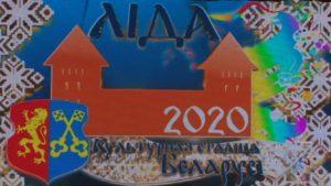 «Лида – культурная столица Беларуси-2020»