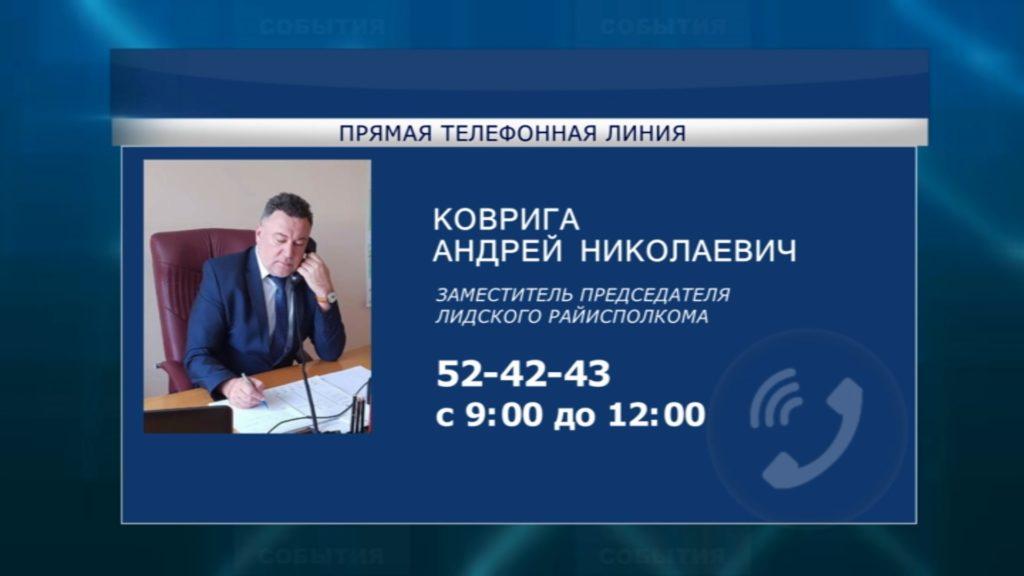 Субботнюю «прямую телефонную линию» в Лиде проведет Андрей Коврига
