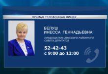 29-го февраля субботнюю «прямую телефонную линию» в Лиде проведет Инесса Белуш