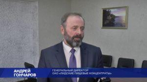 Продукция ОАО «Лидские пищевые концентраты» получила признание на международном уровне
