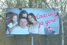 Лидчанин Ярослав Чесновский оригинально отблагодарил жену за рождение третьей дочери