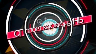"Photo of ""Спорт как жизнь"" 07.08.20"
