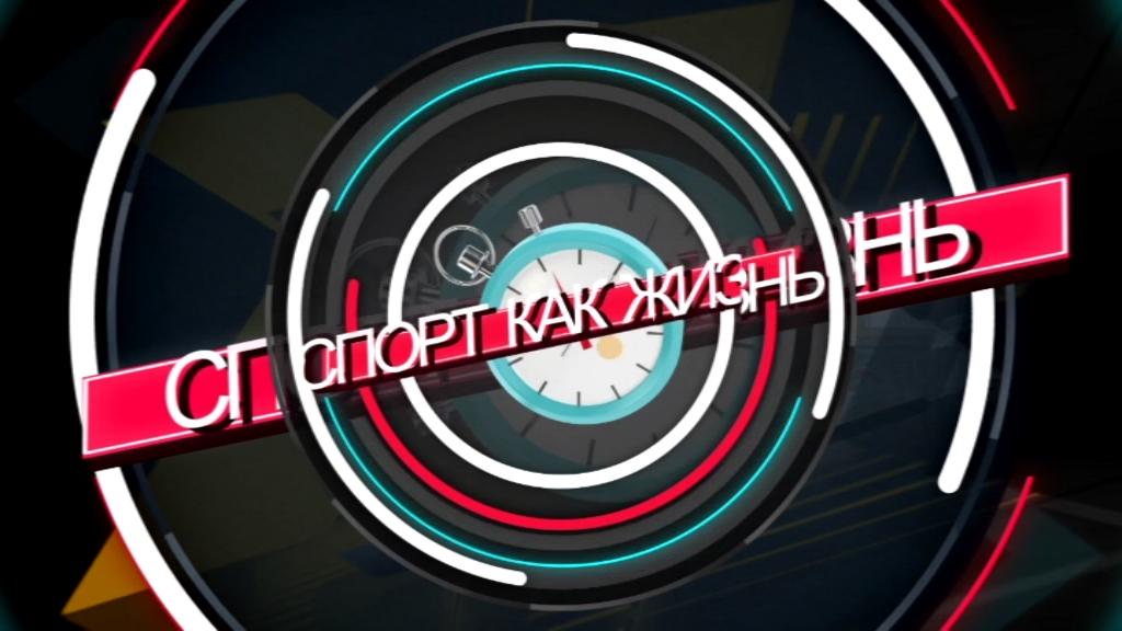 Сегодня на телеканале «Лида-ТВ» смотрите новый выпуск программы «Спорт как жизнь».