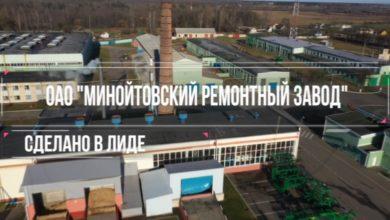 """Photo of """"Сделано в Лиде. Минойтовский ремонтный завод"""""""