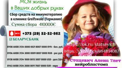 Photo of Нужна помощь Алёне Стацевич!