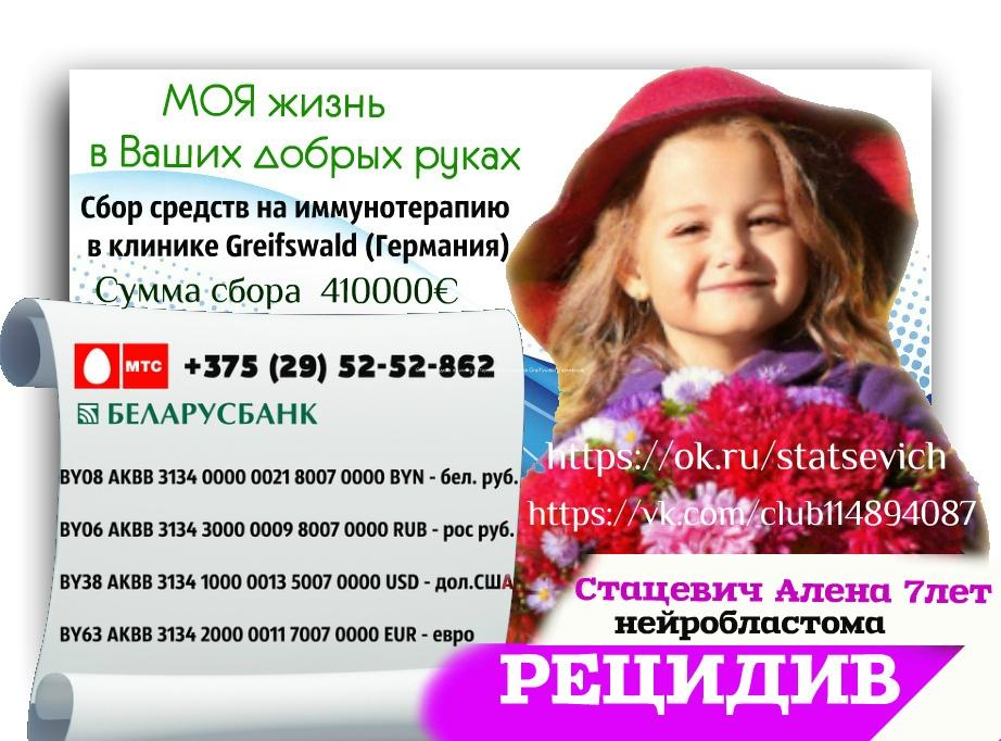 Нужна помощь Алёне Стацевич!