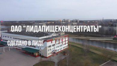"""Сделано в Лиде. ОАО """"Лидапищеконцентраты"""""""