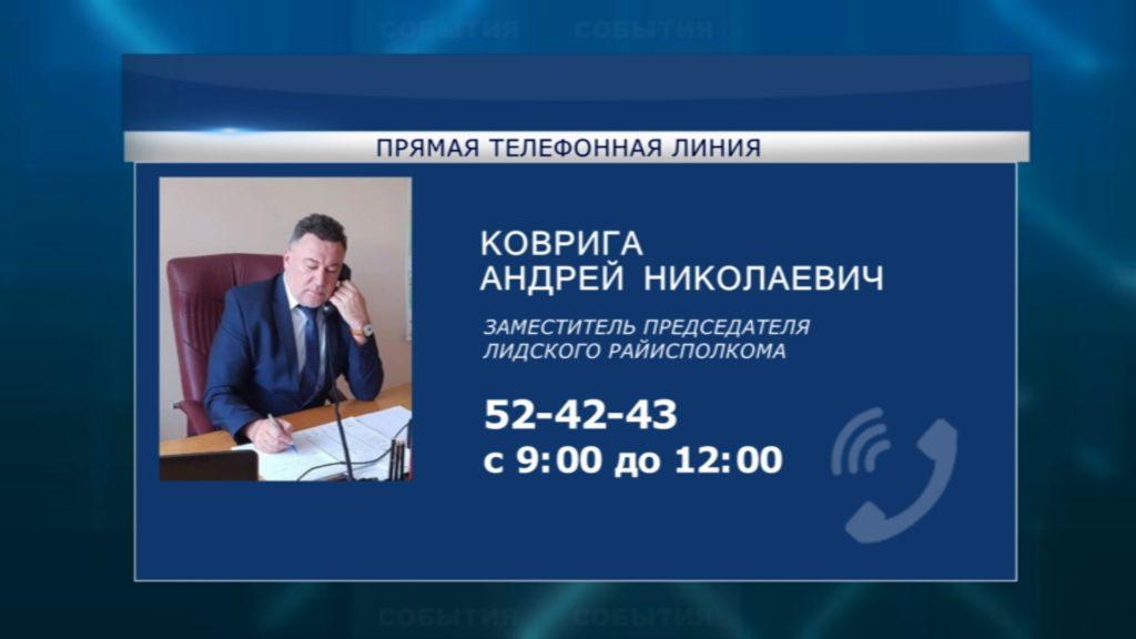 7 марта субботнюю «прямую телефонную линию» в Лиде проведет Андрей Коврига