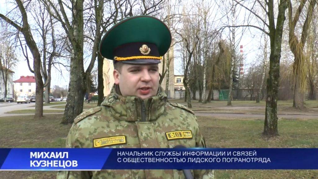 Лидские пограничники усилили меры безопасности