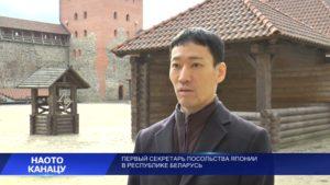 В Лиде побывал первый секретарь посольства Японии в Беларуси Наото Канацу
