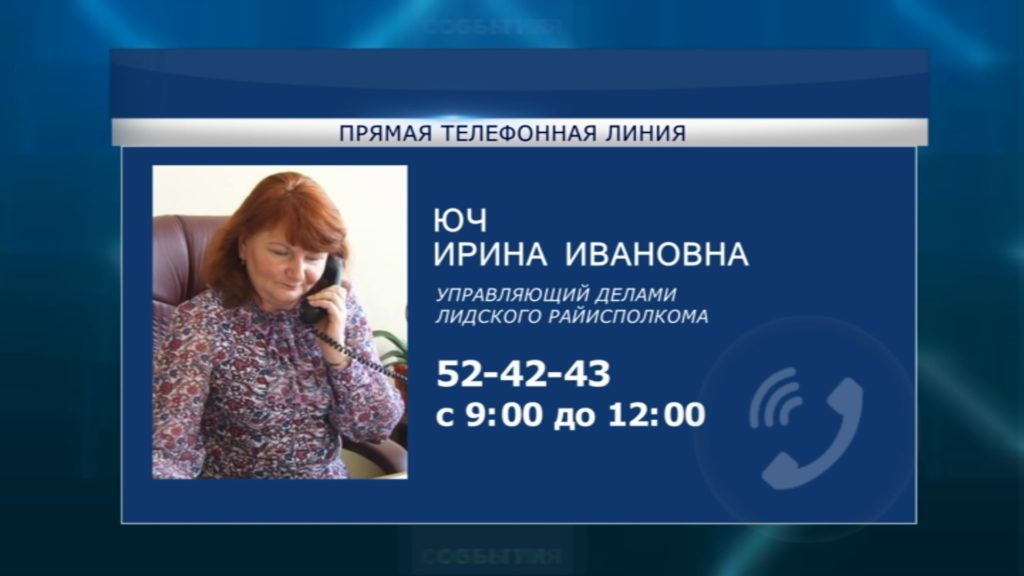 На этой неделе в субботу «прямую телефонную линию» в Лиде проведет Ирина Юч