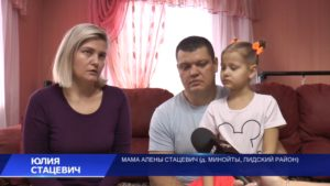 Семилетней жительнице деревни Минойты Алене Стацевич снова нужна помощь