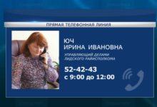 Photo of 28-го марта «прямую телефонную линию» проведет Ирина Юч