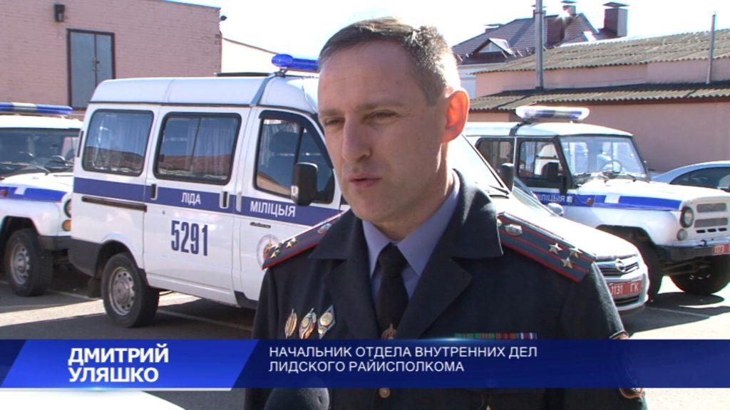 27-29 марта на территории Лиды и Березовки проводятся специальные комплексные мероприятия «Правопорядок»