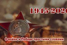Photo of «О войне и Победе простыми словами. Ольга Каспорская»