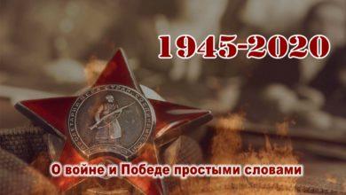 Photo of «О войне и Победе простыми словами. Яна Ушко»