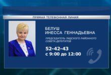 Photo of 4-го апреля «прямую телефонную линию» проведет Инесса Белуш
