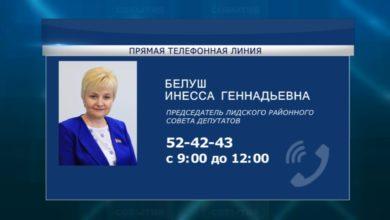 4-го апреля «прямую телефонную линию» проведет Инесса Белуш