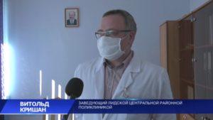 В Лиде и Лидском районе случаев коронавирусной инфекции не выявлено