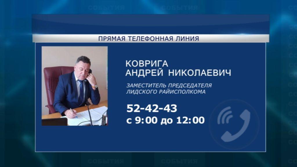 18 апреля в Лиде будет работать «прямая телефонная линия»