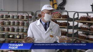 В канун православной Пасхи на Лидском хлебозаводе освятили куличи