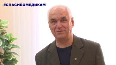 Photo of #Спасибомедикам. Выпуск 1