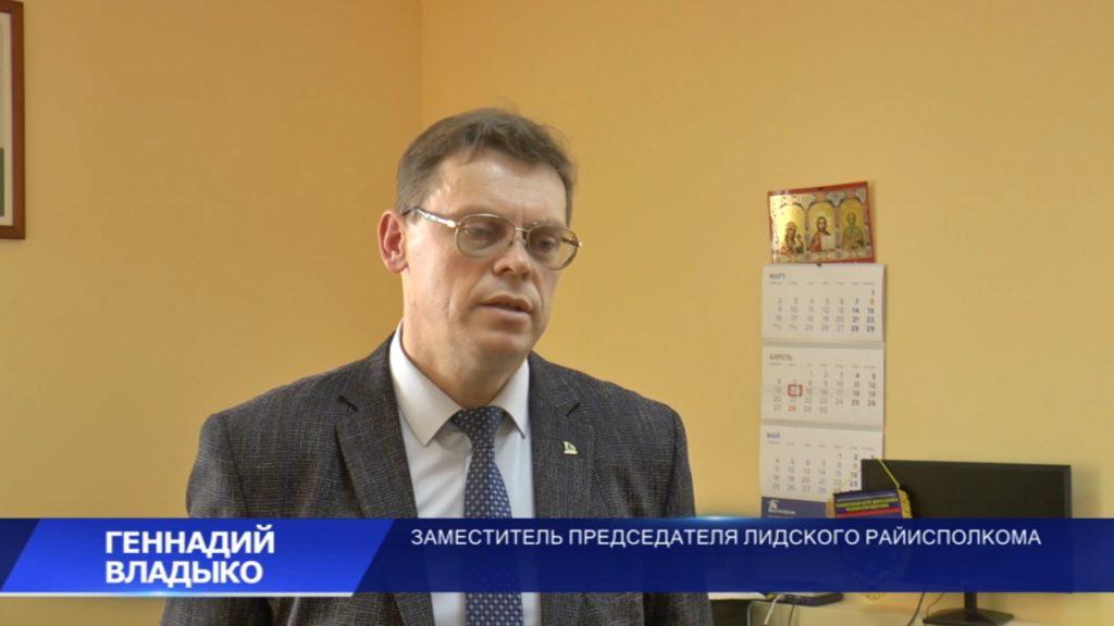 На должность заместителя председателя райисполкома назначен Геннадий Владыко