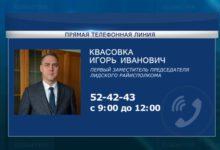 Photo of Субботнюю «прямую телефонную линию» 25-го апреля в Лиде проведет Игорь Квасовка