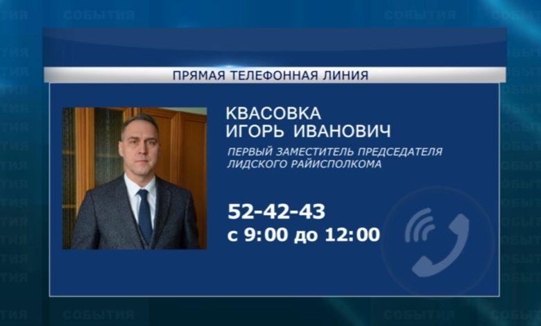 Субботнюю «прямую телефонную линию» 25-го апреля в Лиде проведет Игорь Квасовка