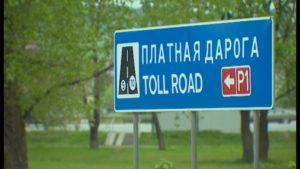 BelToll усовершенствует порядок внесения платы за проезд по белорусским дорогам