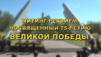 Митинг-реквием, посвященный 75-летию Великой Победы