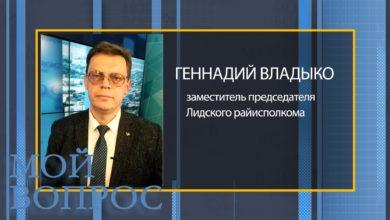 Заместитель председателя Лидского райисполкома Геннадий Владыко.