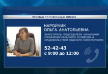 Photo of 16-го мая в Лиде пройдет «прямая телефонная линия»