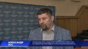Лидская районная комиссия по выборам Президента Республики Беларусь провела первое заседание