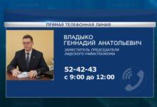 Photo of 23 мая «прямую телефонную линию» в Лиде проведет Геннадий Владыко