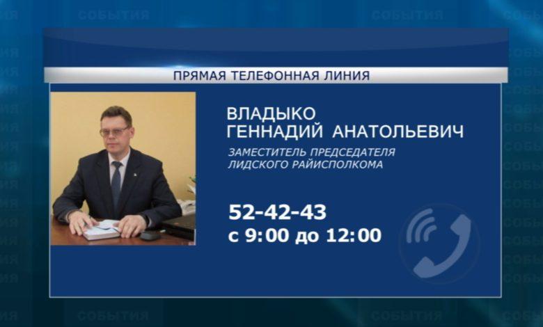 23 мая «прямую телефонную линию» в Лиде проведет Геннадий Владыко