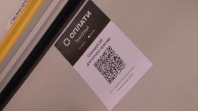 Photo of Система «Оплати» в городском общественном транспорте расширяет возможности пассажиров