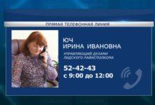 Photo of 29 мая «прямую телефонную линию» в Лиде проведет Ирина Юч